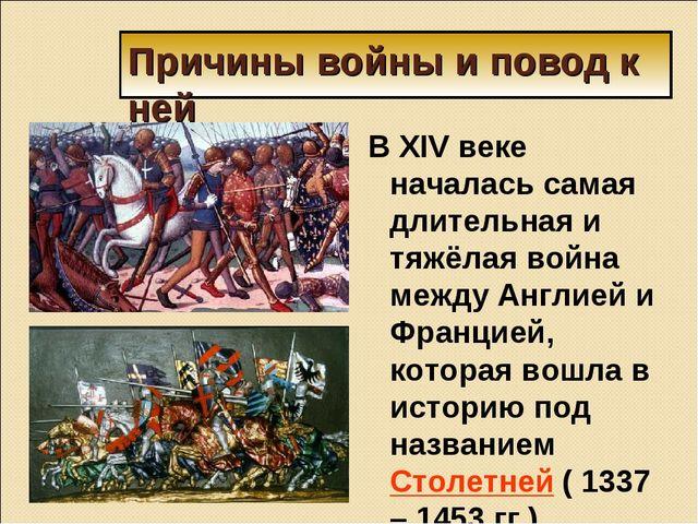 Причины войны и повод к ней В XIV веке началась самая длительная и тяжёлая во...