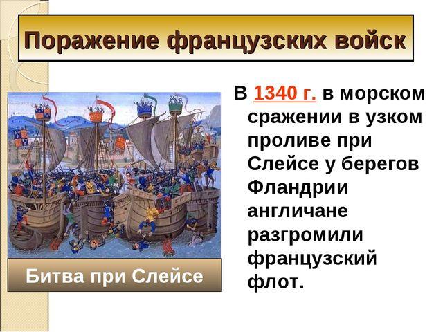 Поражение французских войск В 1340 г. в морском сражении в узком проливе при...