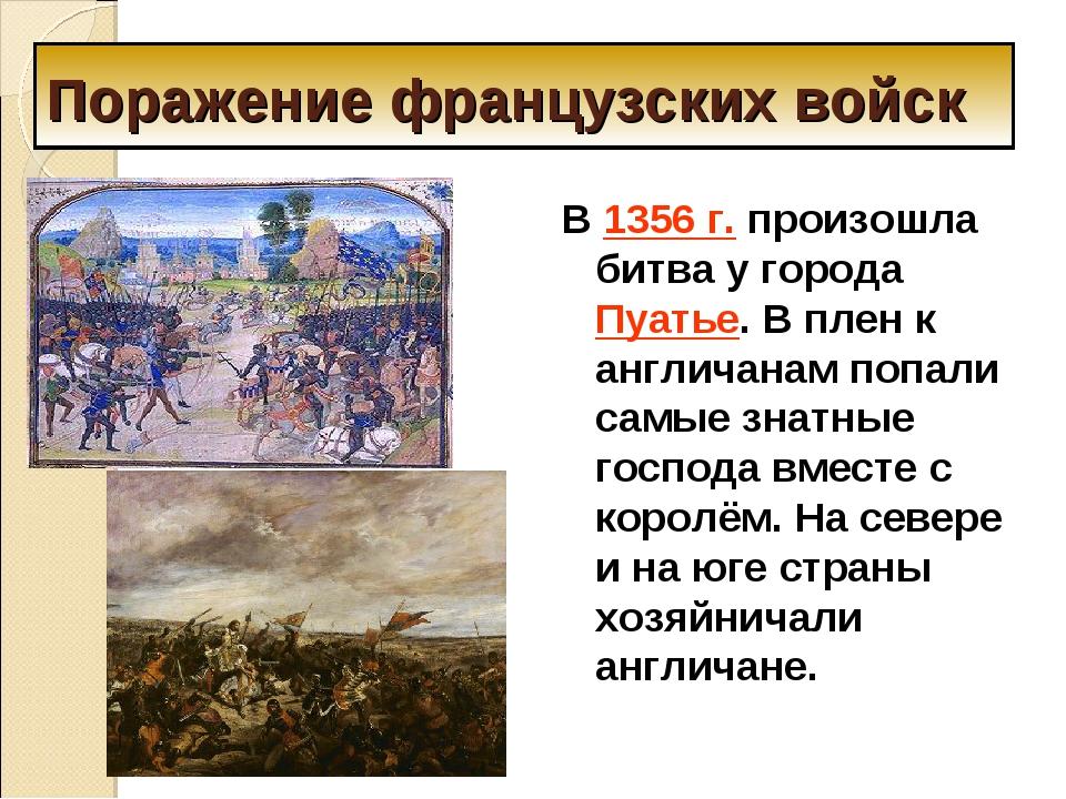 Поражение французских войск В 1356 г. произошла битва у города Пуатье. В плен...
