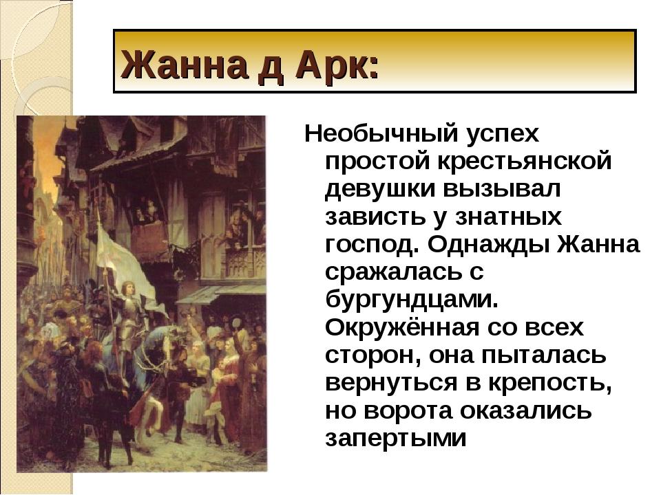 Жанна д Арк: Необычный успех простой крестьянской девушки вызывал зависть у з...