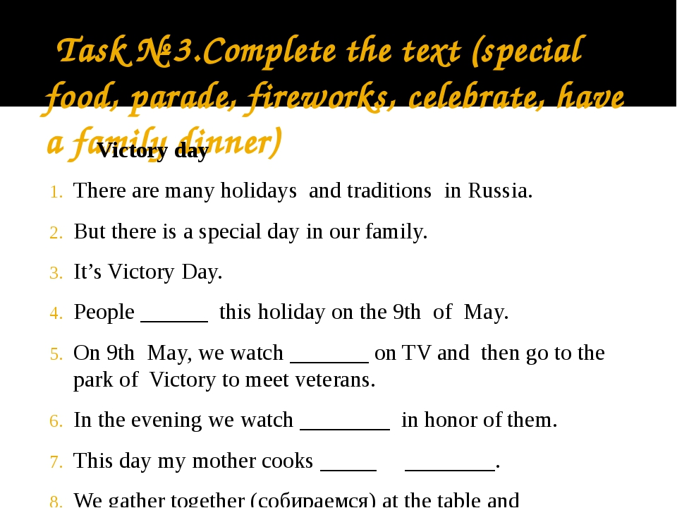 Task № 3.Complete the text (special food, parade, fireworks, celebrate, have...