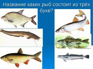 Название каких рыб состоит из трёх букв?