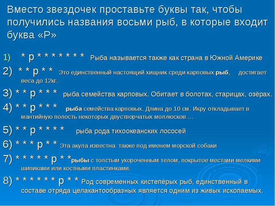 Вместо звездочек проставьте буквы так, чтобы получились названия восьми рыб,...