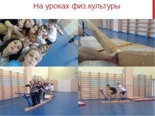 На уроках физ.культуры