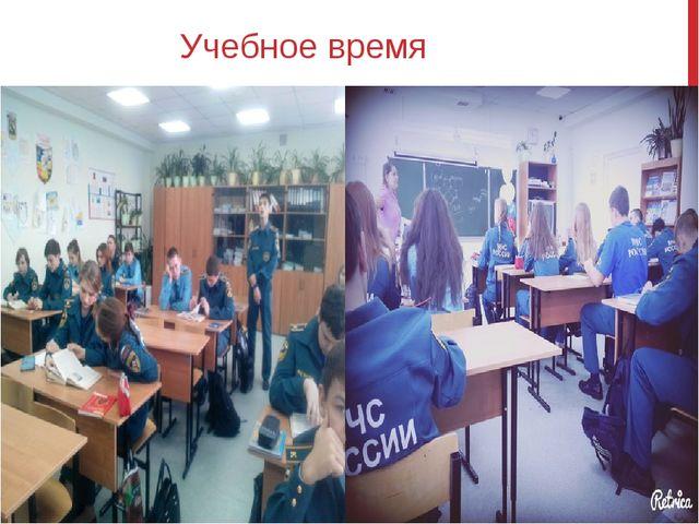 Учебное время