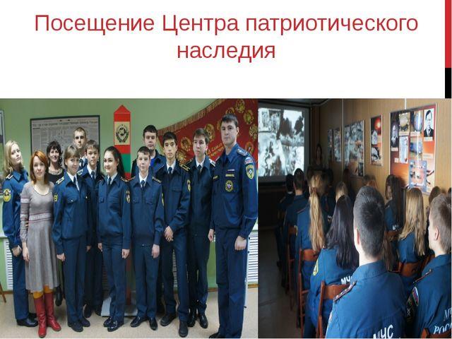 Посещение Центра патриотического наследия