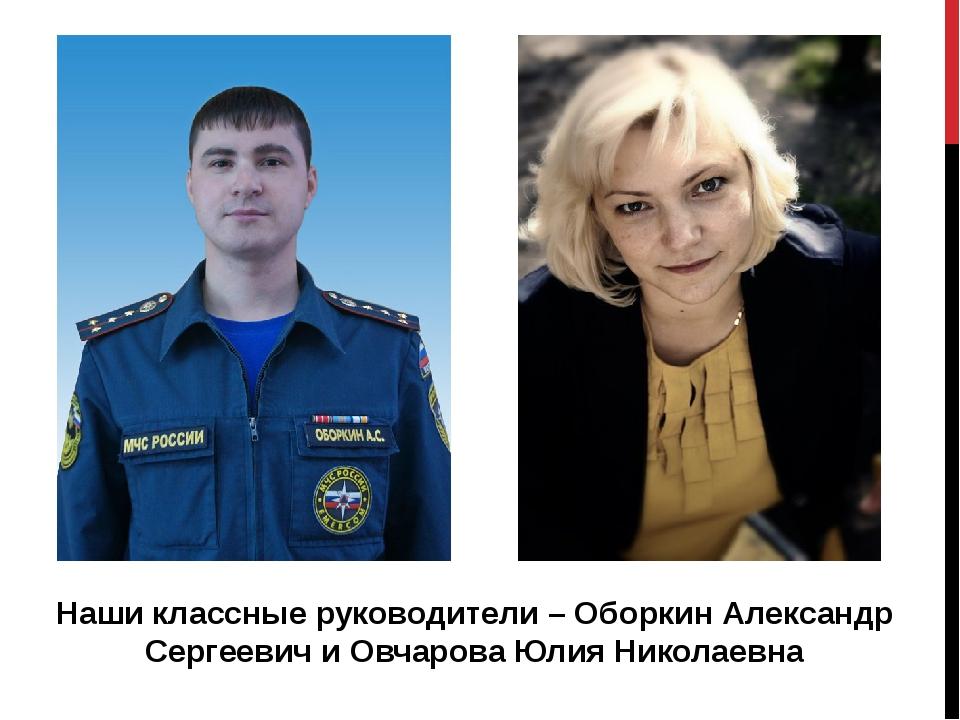 Наши классные руководители –Оборкин Александр Сергеевич и Овчарова Юлия Нико...
