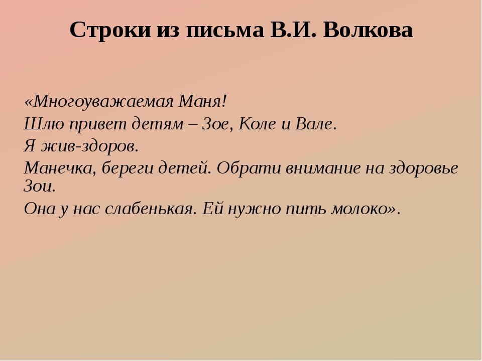 Строки из письма В.И. Волкова «Многоуважаемая Маня! Шлю привет детям – Зое, К...