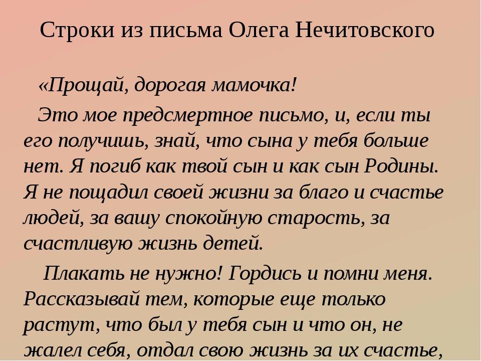Строки из письма Олега Нечитовского «Прощай, дорогая мамочка! Это мое предсме...