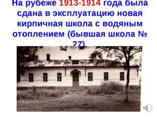 На рубеже 1913-1914 года была сдана в эксплуатацию новая кирпичная школа с во
