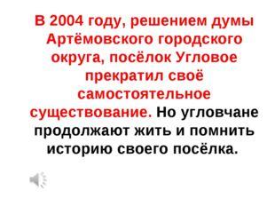 В 2004 году, решением думы Артёмовского городского округа, посёлок Угловое пр
