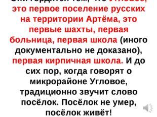 Они гордятся тем, что Угловое, это первое поселение русских на территории Арт