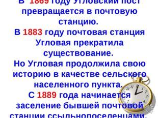 В 1869 году Угловский пост превращается в почтовую станцию. В 1883 году почто