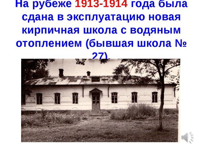 На рубеже 1913-1914 года была сдана в эксплуатацию новая кирпичная школа с во...