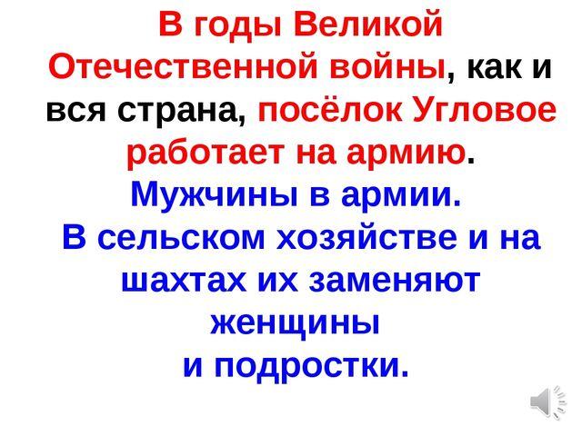 В годы Великой Отечественной войны, как и вся страна, посёлок Угловое работае...