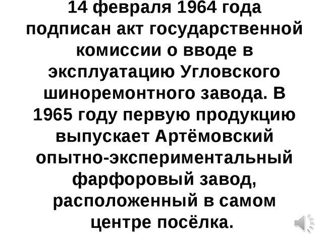 14 февраля 1964 года подписан акт государственной комиссии о вводе в эксплуат...