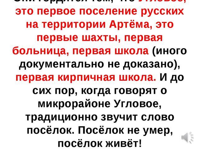 Они гордятся тем, что Угловое, это первое поселение русских на территории Арт...