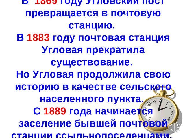 В 1869 году Угловский пост превращается в почтовую станцию. В 1883 году почто...