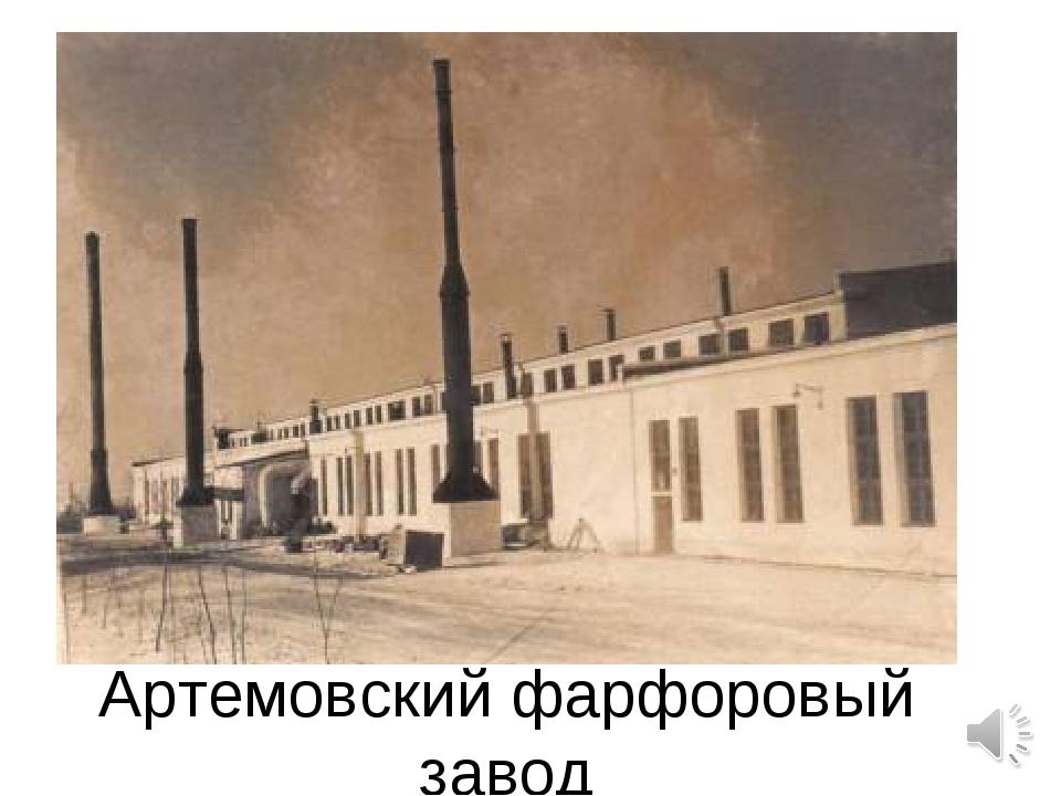 Артемовский фарфоровый завод