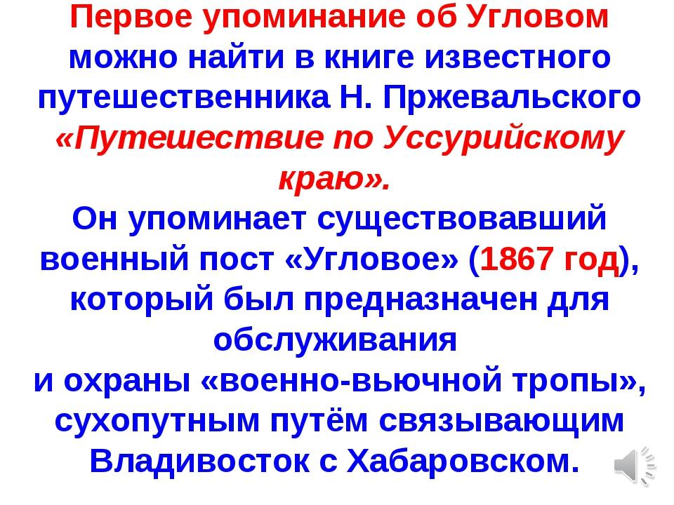 Первое упоминание об Угловом можно найти в книге известного путешественника Н...
