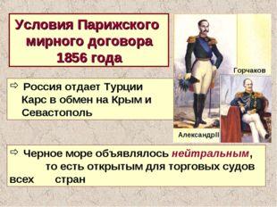 Условия Парижского мирного договора 1856 года Россия отдает Турции Карс в обм