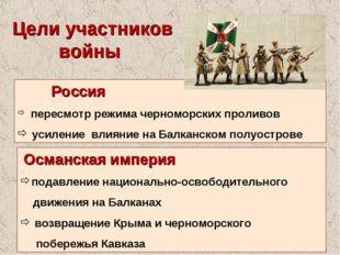 Цели участников войны Россия пересмотр режима черноморских проливов усиление