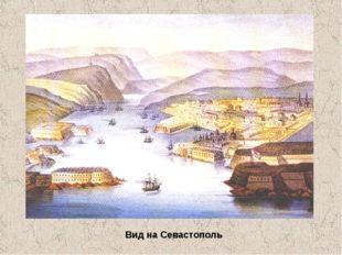 Вид на Севастополь