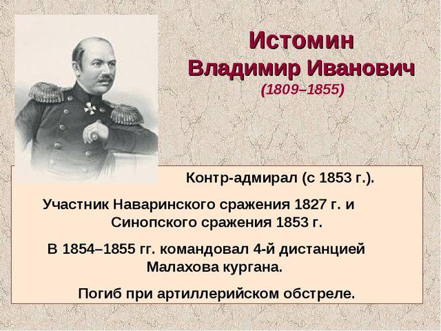 Истомин Владимир Иванович (1809–1855) Контр-адмирал (с 1853г.). Участник Нав...