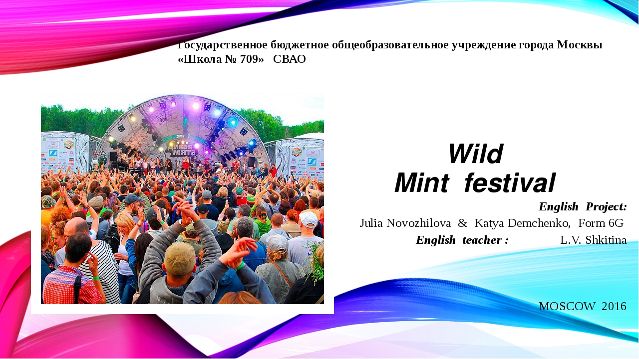 Wild Mint festival English Project: Julia Novozhilova & Katya Demchenko, For...