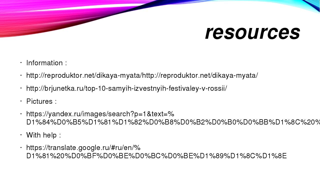 resources Information : http://reproduktor.net/dikaya-myata/http://reprodukto...