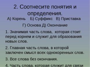 2. Соотнесите понятия и определения. А) Корень  Б) Суффикс  В) Приставка