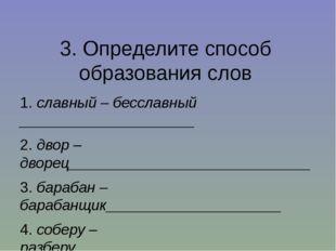 3. Определите способ образования слов 1.славный – бесславный _______________