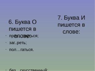 6. Буква О пишется в слове: прик…снуться; заг..реть; пол…гаться. без…скусстве