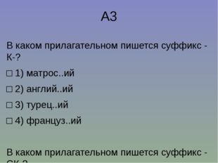 А3 В каком прилагательном пишется суффикс-К-? □1)матрос..ий □2)англий..и