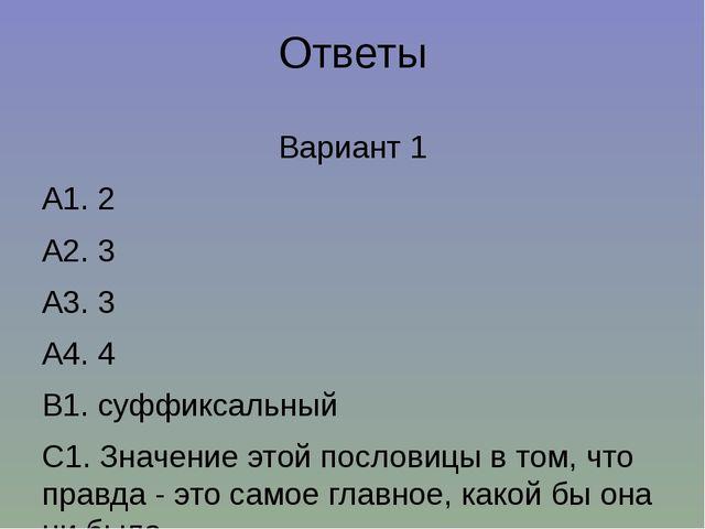 Ответы Вариант 1 А1. 2 А2. 3 А3. 3 А4. 4 В1. суффиксальный С1. Значение этой...