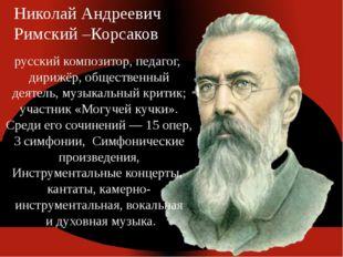 русскийкомпозитор,педагог, дирижёр, общественный деятель,музыкальный крит