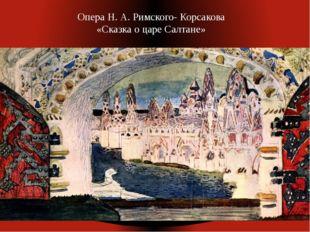 Опера Н. А. Римского- Корсакова «Сказка о царе Салтане»