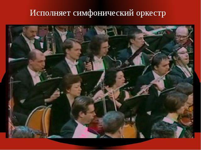 Исполняет симфонический оркестр