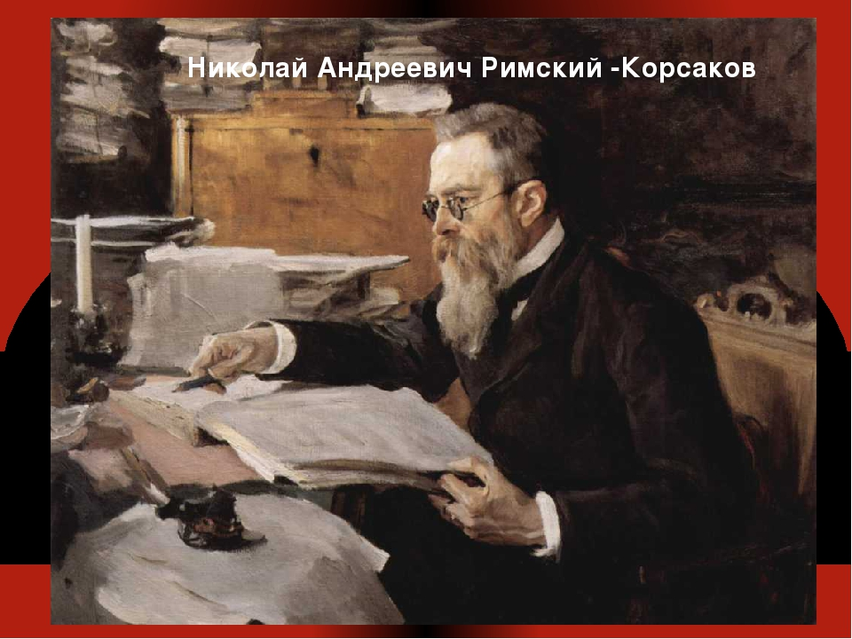Николай Андреевич Римский -Корсаков