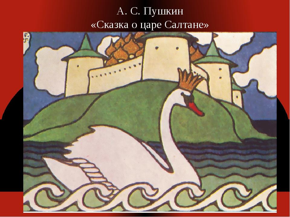 А. С. Пушкин «Сказка о царе Салтане»