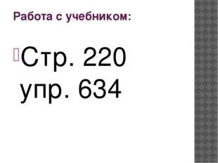 Работа с учебником: Стр. 220 упр. 634