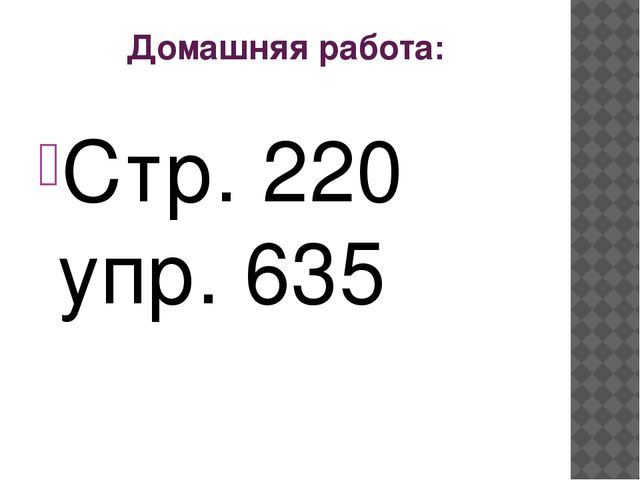 Домашняя работа: Стр. 220 упр. 635
