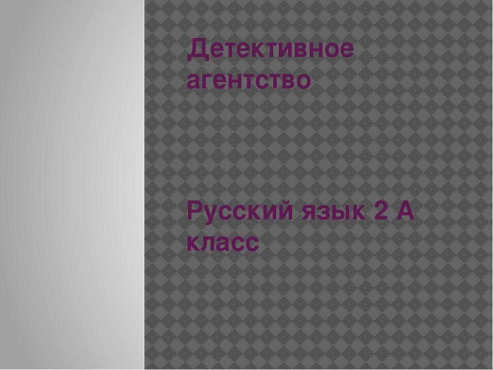 Детективное агентство Русский язык 2 А класс