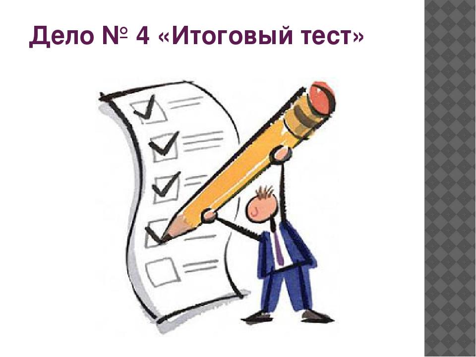 Дело № 4 «Итоговый тест»