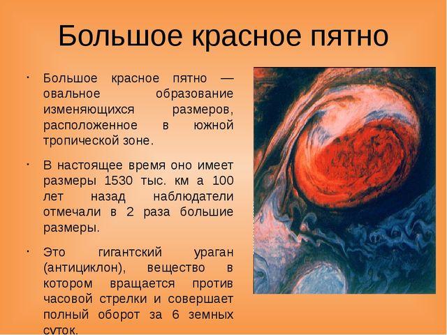 Большое красное пятно Большое красное пятно — овальное образование изменяющих...
