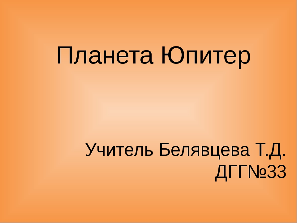 Планета Юпитер Учитель Белявцева Т.Д. ДГГ№33