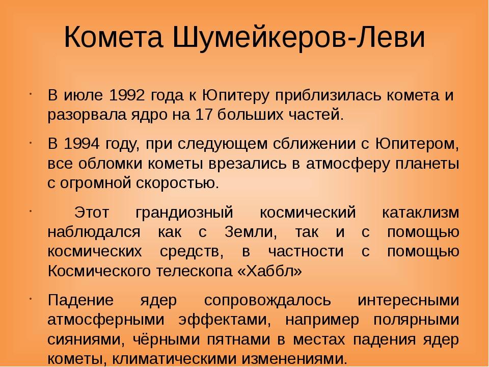 Комета Шумейкеров-Леви В июле 1992 года к Юпитеру приблизилась комета и разор...