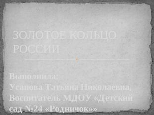 Выполнила: Усанова Татьяна Николаевна, Воспитатель МДОУ «Детский сад №24 «Род