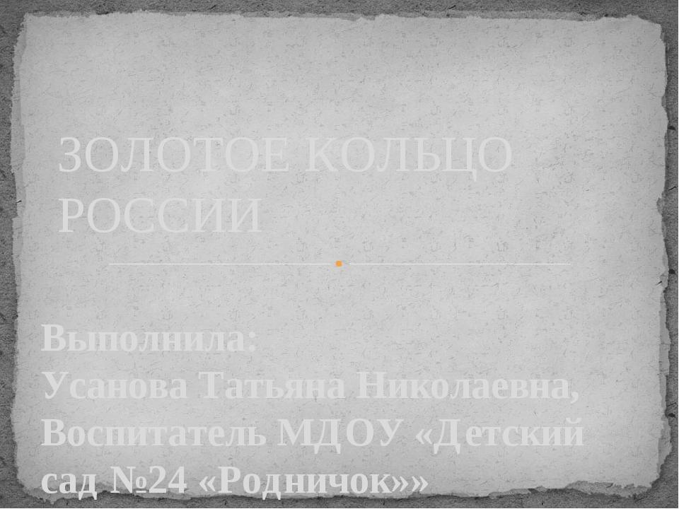 Выполнила: Усанова Татьяна Николаевна, Воспитатель МДОУ «Детский сад №24 «Род...
