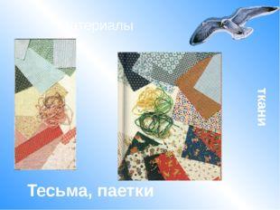 Материалы ткани Тесьма, паетки